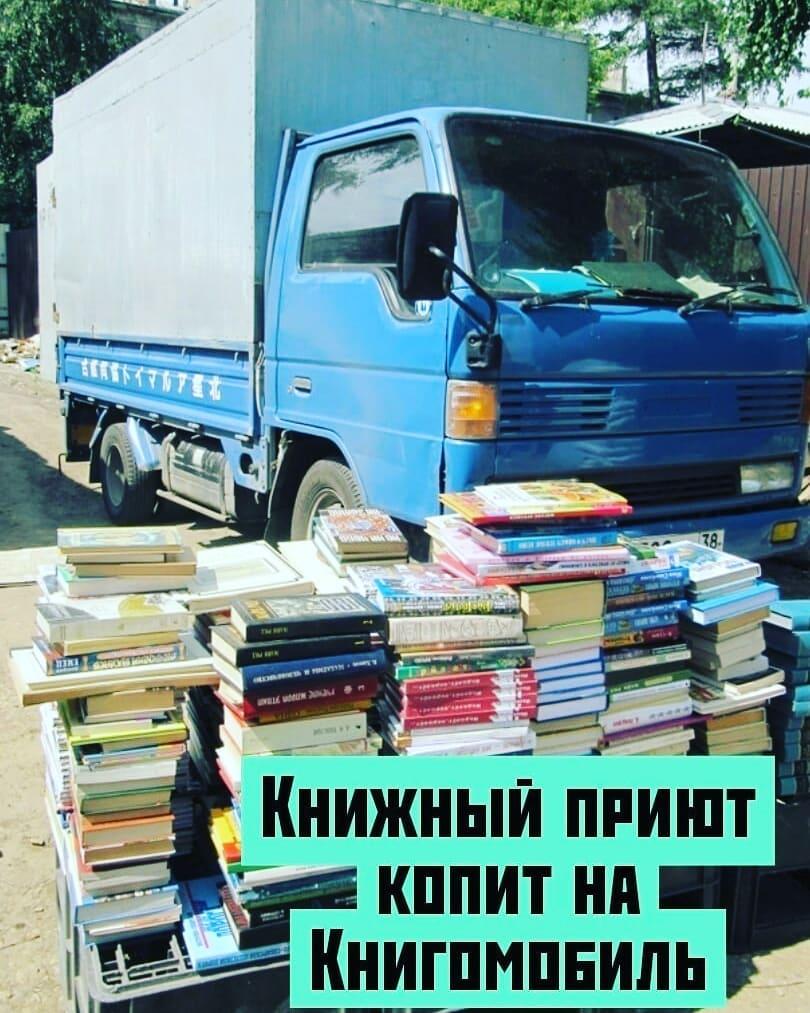 книгомобиль