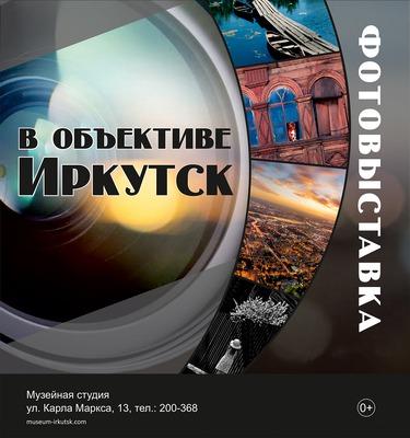 Фотовыставка в Иркутске