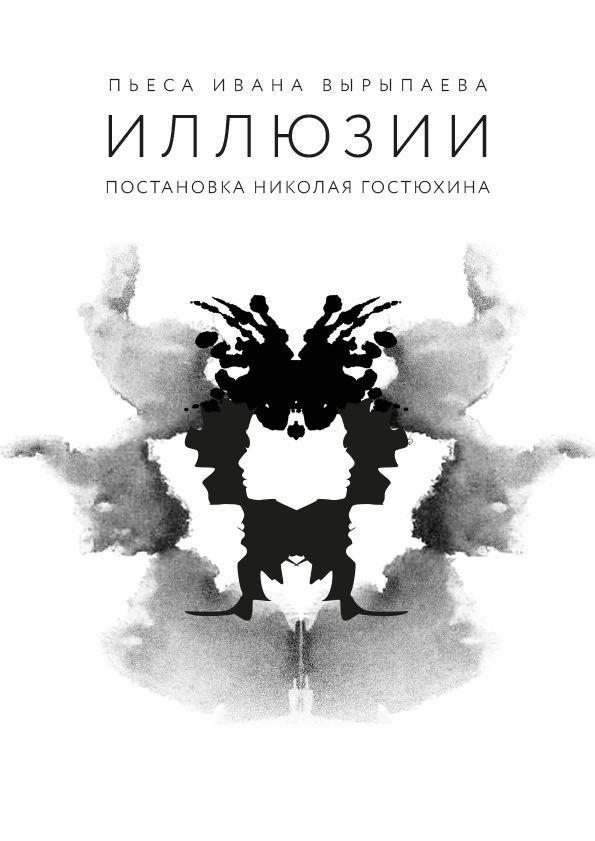 Фильм Иллюзии