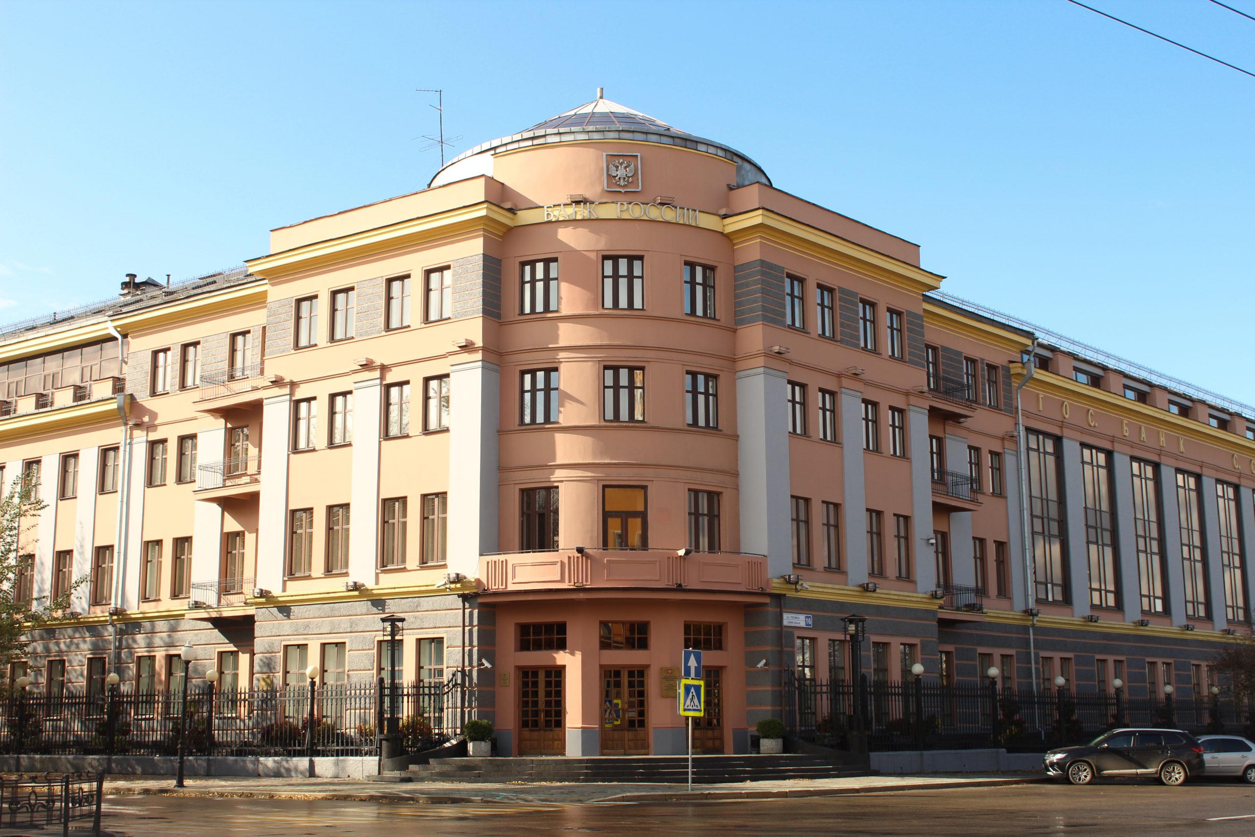Здание Госбанк Иркутск