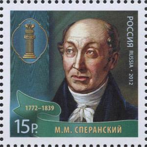 марка с М. Сперанским