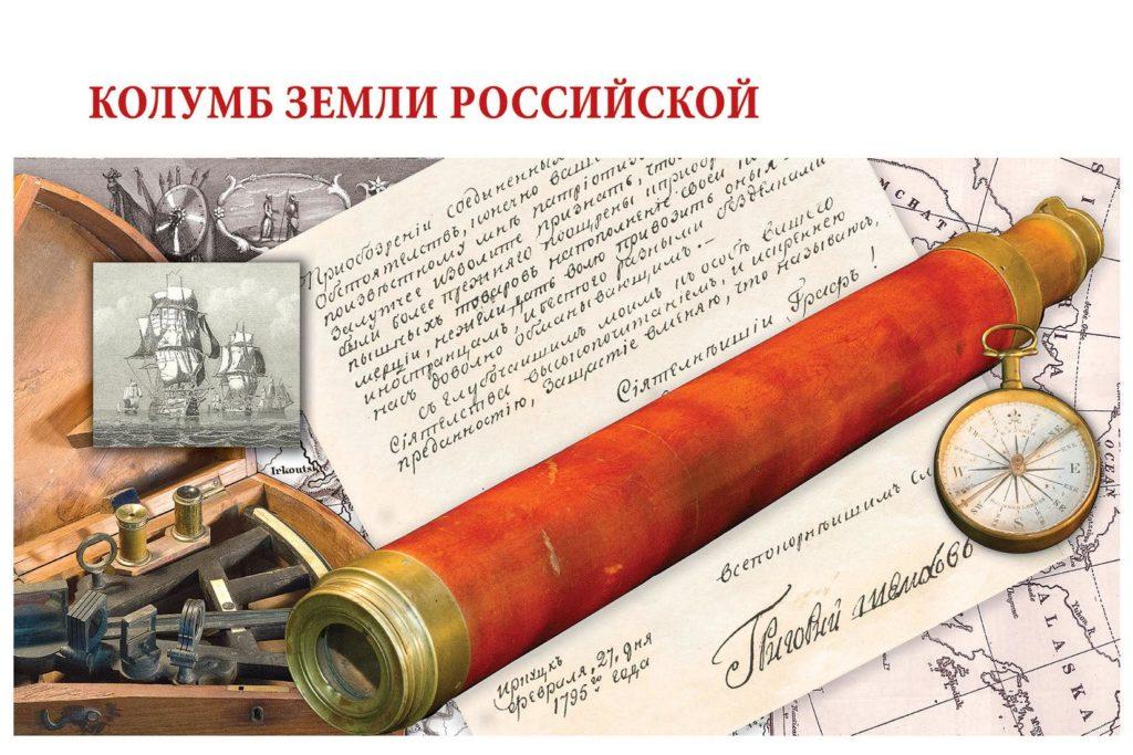 Экспонат из музея Г.И. Шелехова