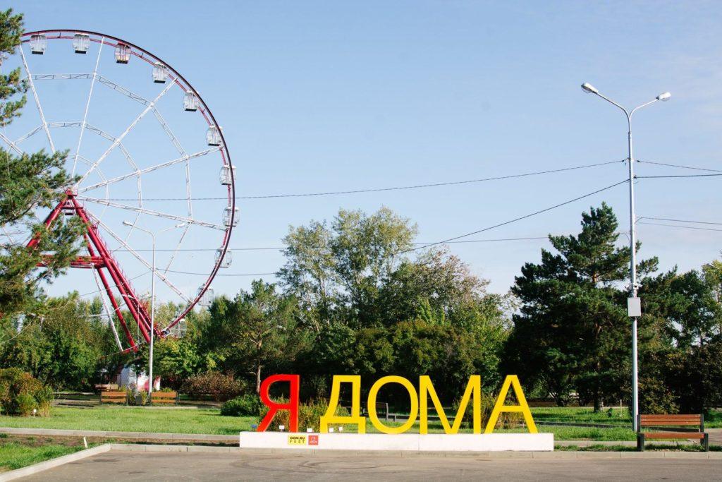 Колесо обозрения в Иркутске