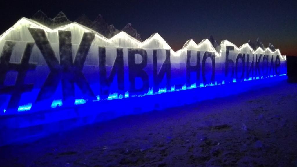 Ледовый фестиваль #Живи_на_Байкале
