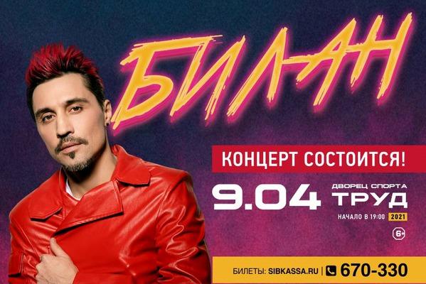 Дима Билан в Иркутске
