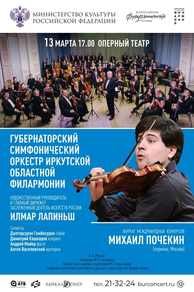 Концерт Губернаторского симфонического оркестра Иркутской филармонии