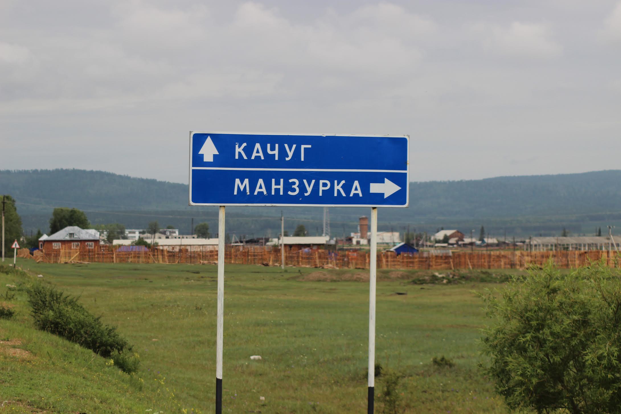 Село Манзурка
