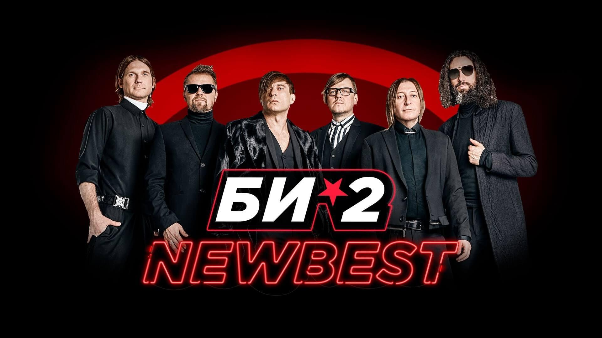 Концерт Би-2 в Иркутске