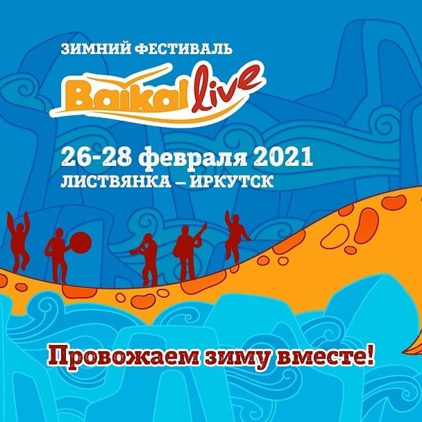Фестиваль Baikal live