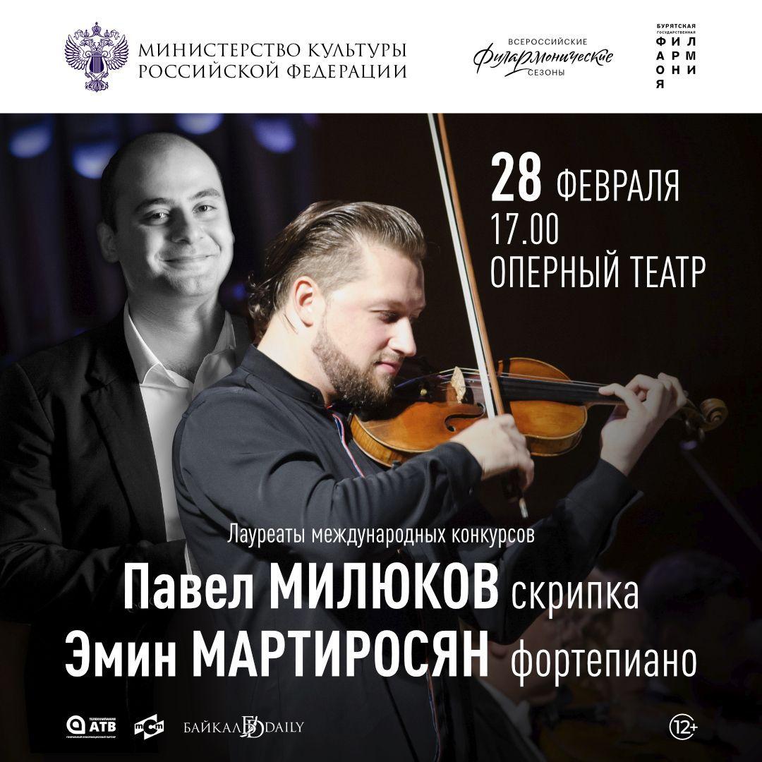 Павел Милюков и Эмин Мартиросян