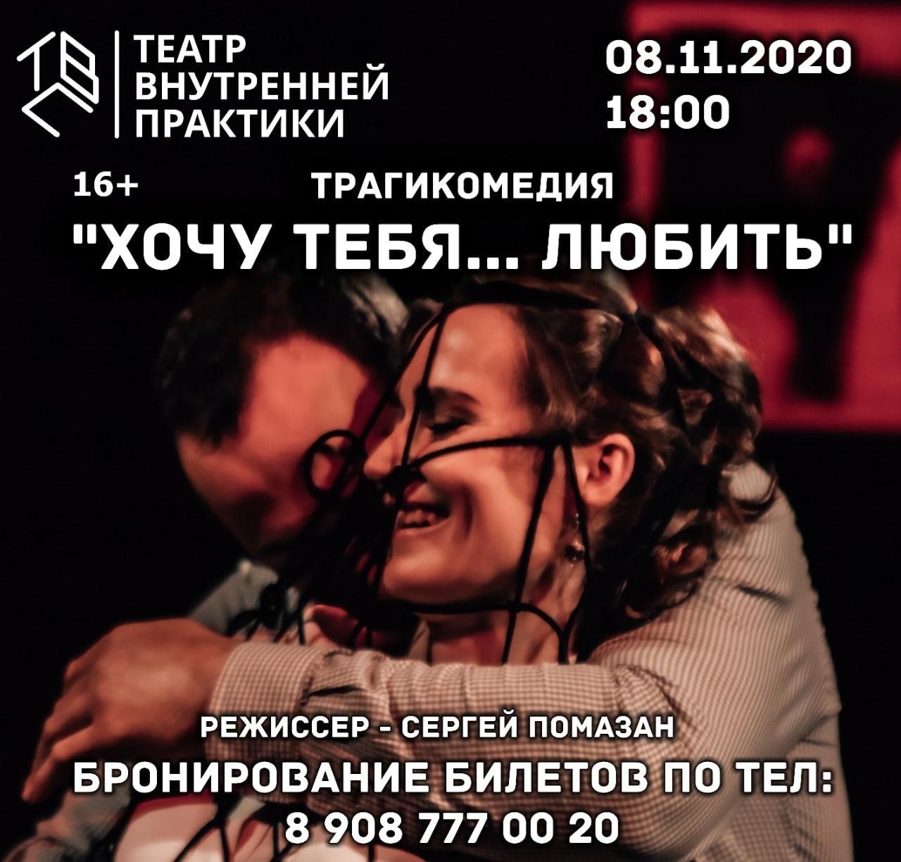 Спектакль «Хочу тебя любить»