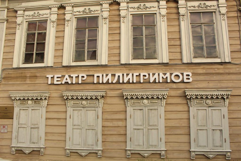 Театр Пилигримов