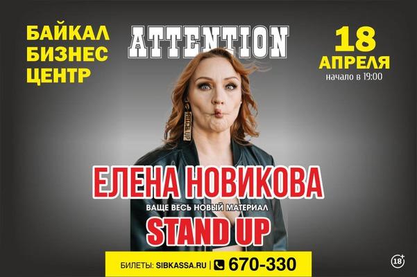 Стендап-концерт Елены Новиковой