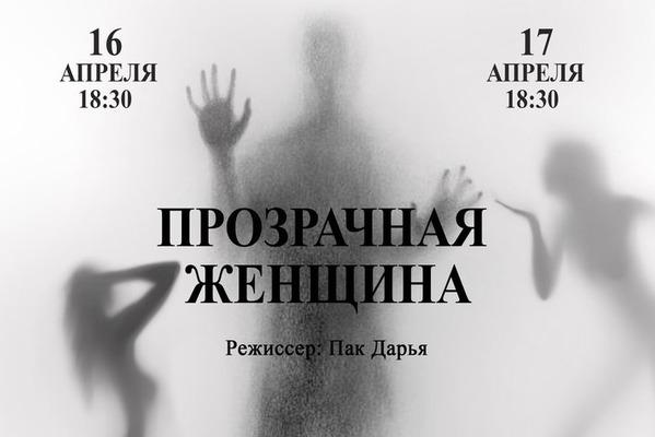 Спектакль «Прозрачная женщина»