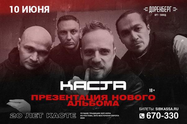 Концерт группы Каста в Иркутске