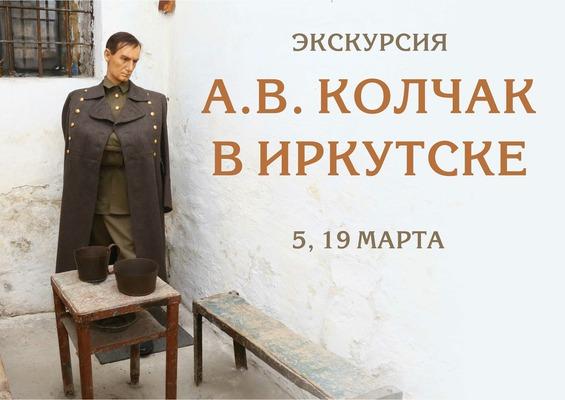 Колчак в Иркутске