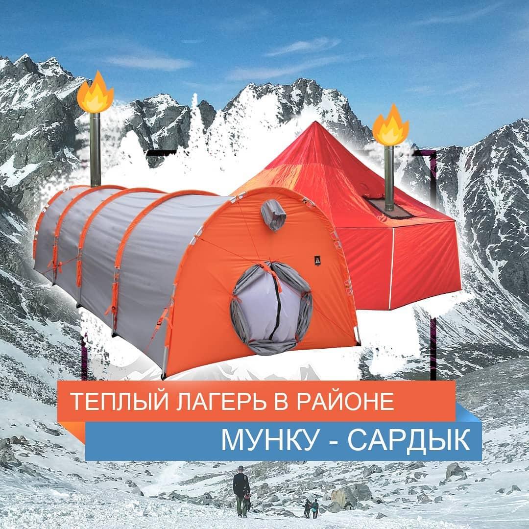 тёплый лагерь в районе Мунку-Сардык
