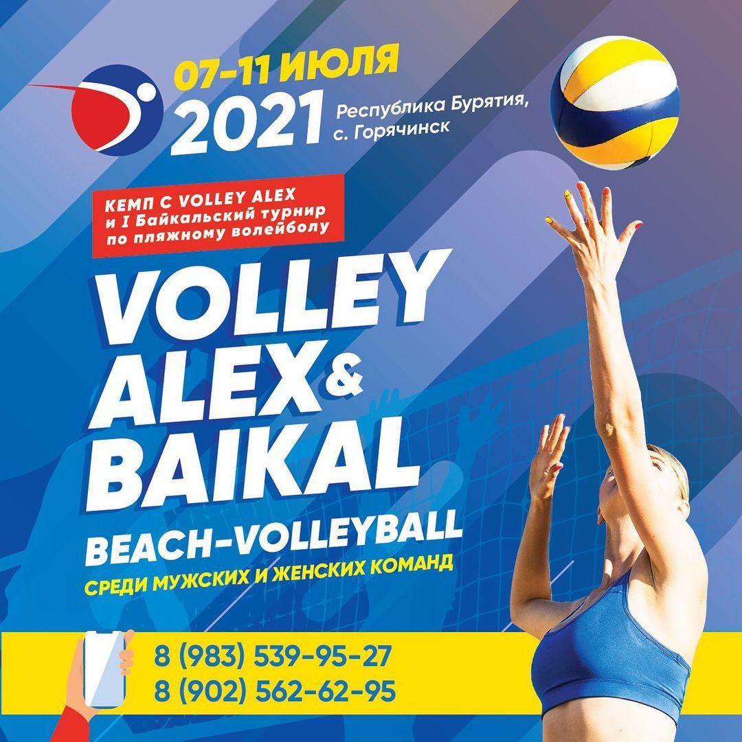 Байкальский турнир по пляжному волейболу