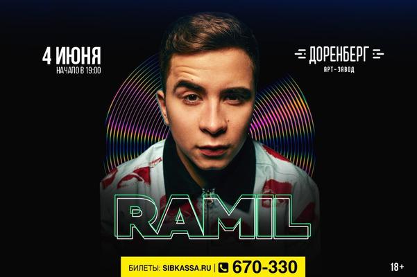 Ramil' (Рамиль) выступит в Иркутске.