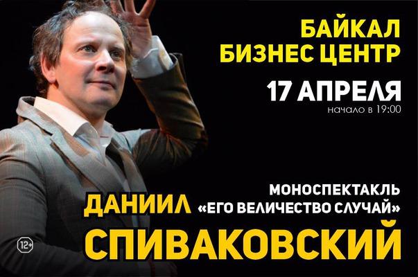 Моноспектакль с Даниилом Спиваковским