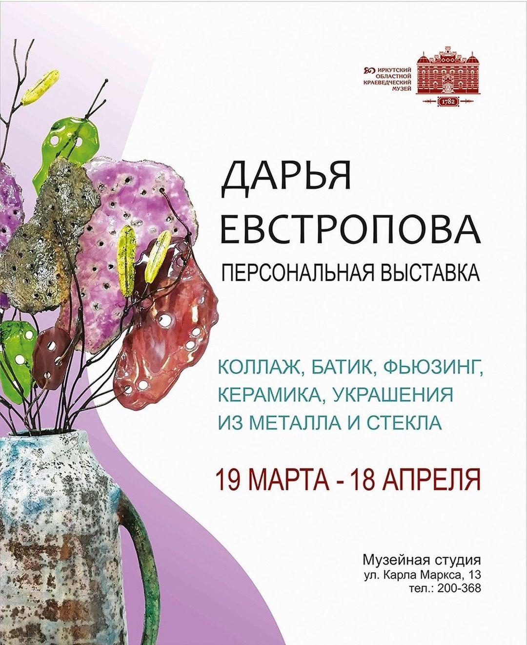 Выставка иркутского художника Дарьи Евстроповой