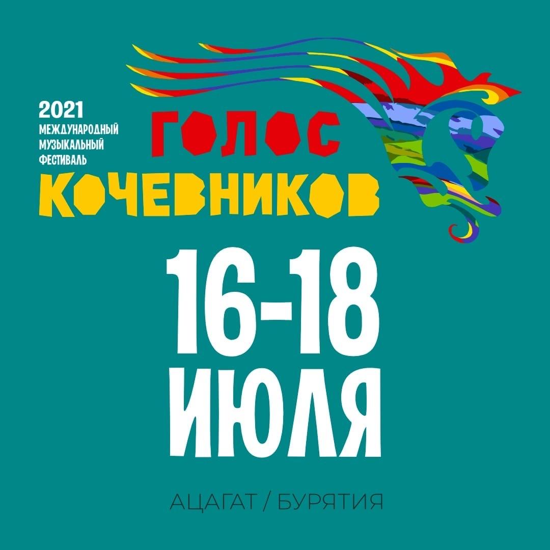 Фестиваль «Голос кочевников 2021»
