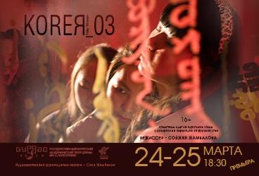 Спектакль «Корея 03»
