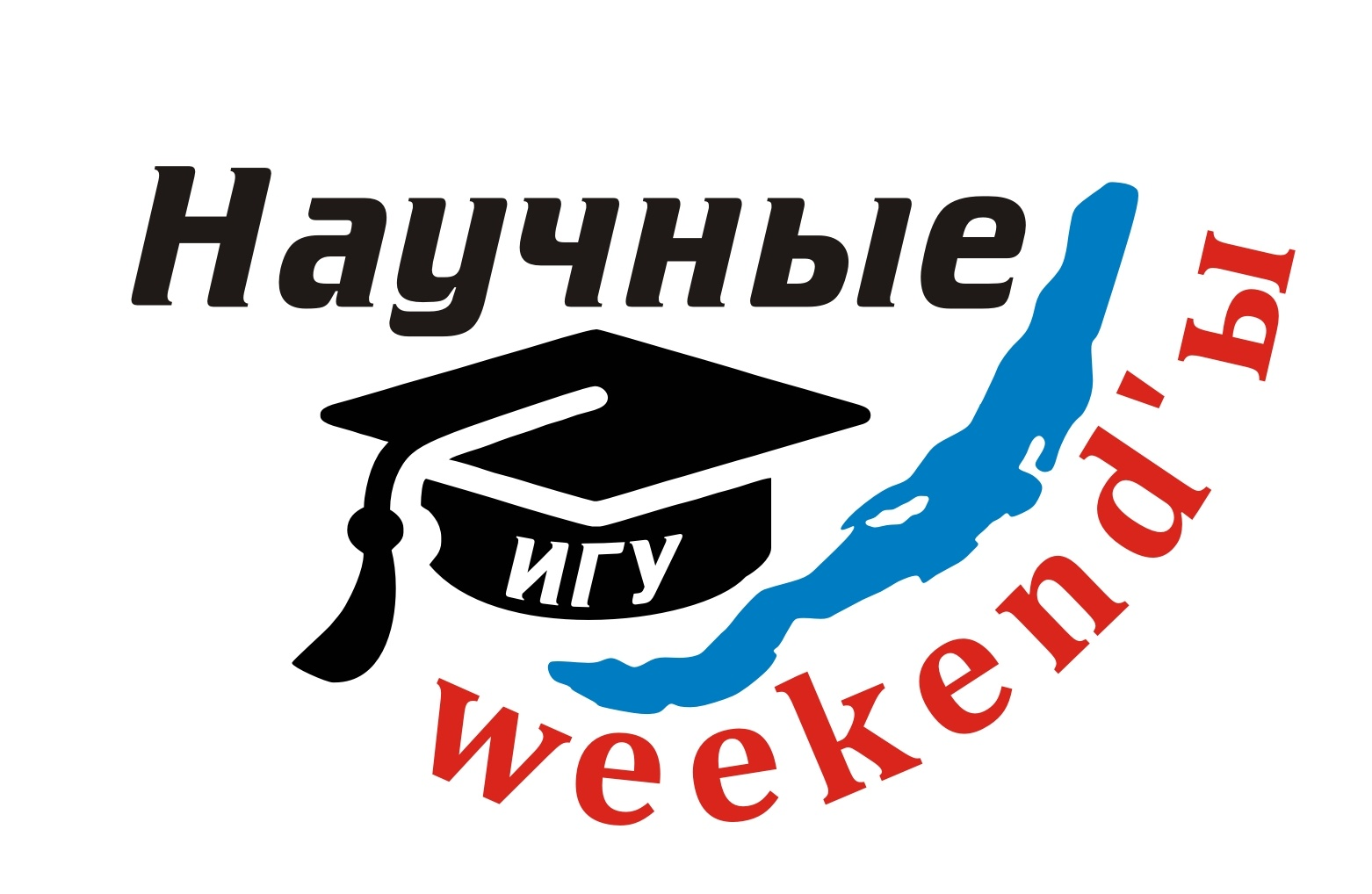 Научные weekend-Ы