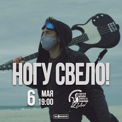 Макс Покровский и «Ногу Свело!» прокатят по Сибири туром «раZмороZка».