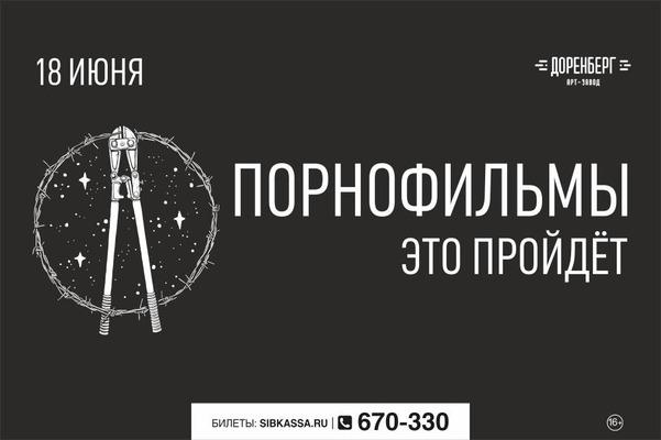 Концерт группы Порнофильмы