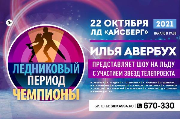 Шоу на льду с участием звезд пройдет в Иркутске