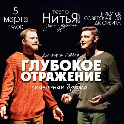 Спектакль «Глубокое отражение» театра НитьЯ