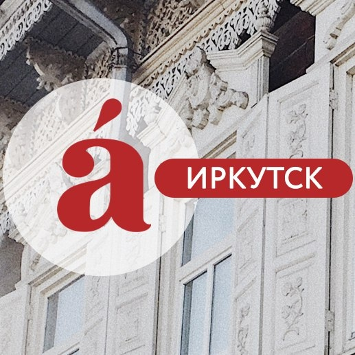 Тотальный диктант в Иркутске