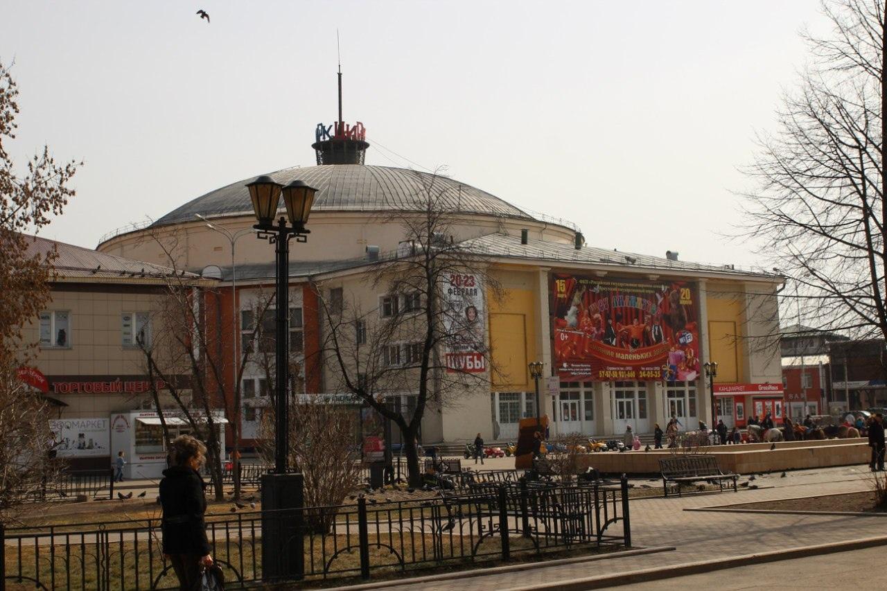Цирк Иркутск