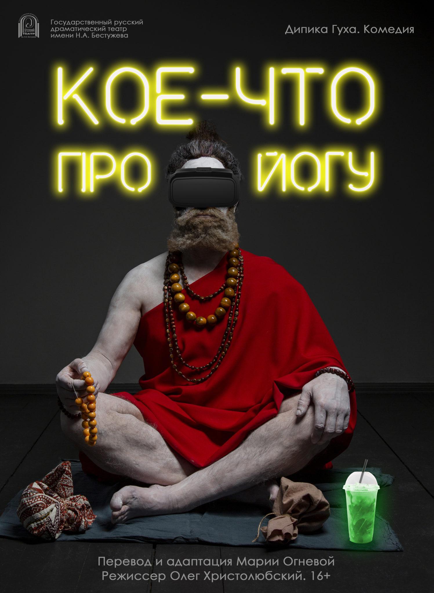 Спектакль «Кое-что про йогу»
