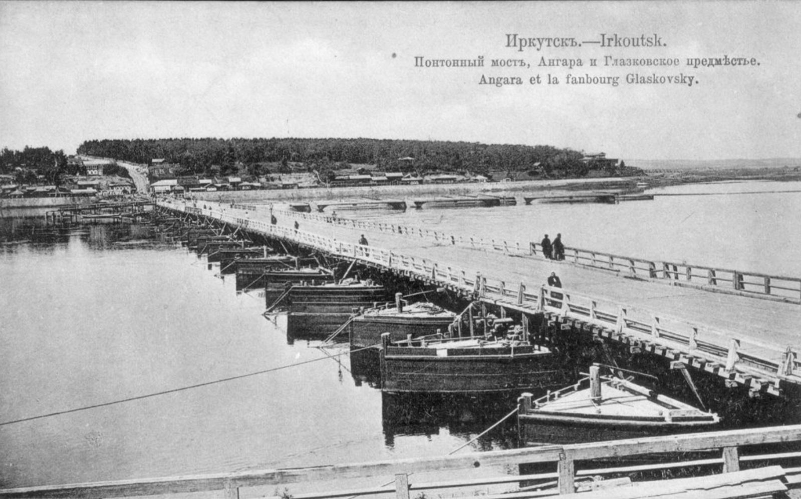 Первый понтонный мост в Иркутске
