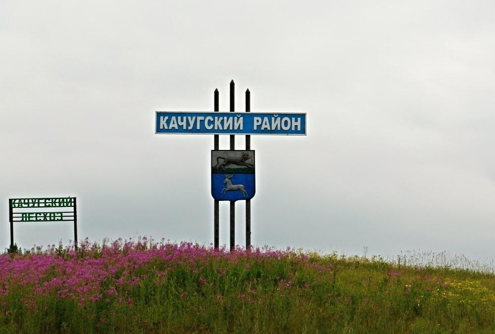 Качугский район Иркутская область