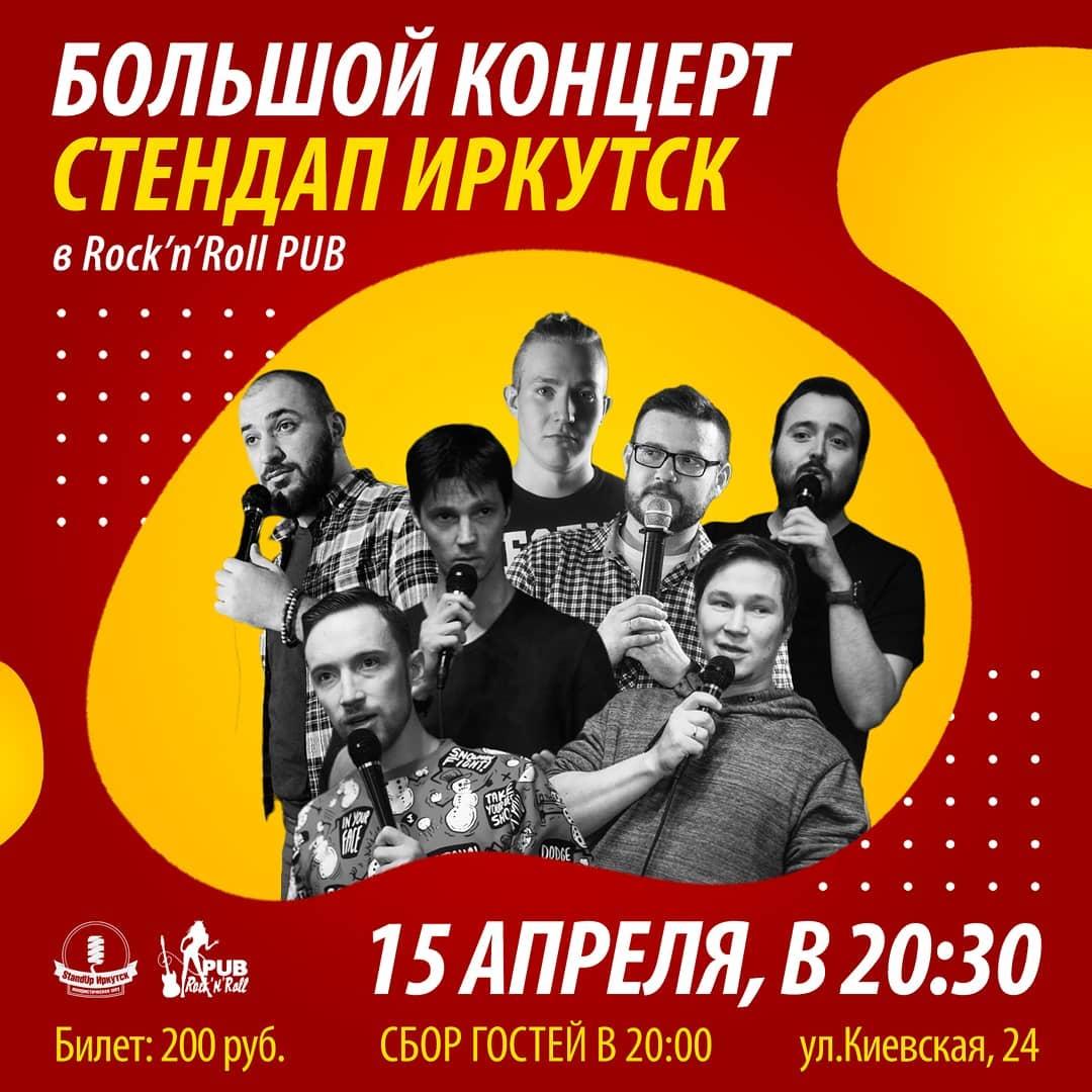 Большой стендап концерт в Иркутске