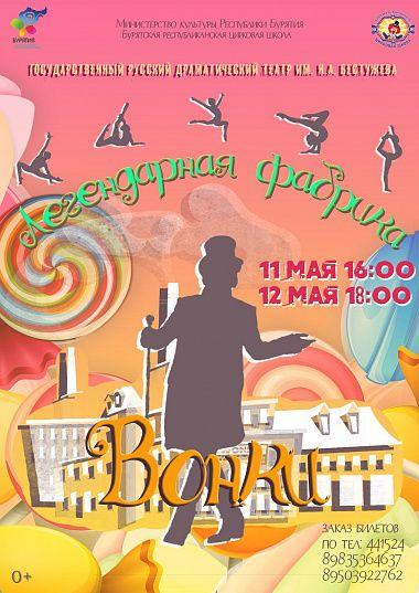 Цирковое театрализованное представление «Легендарная фабрика Вонки»
