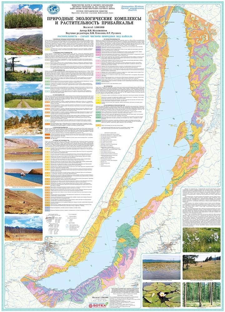 Карта растительности Прибайкалья