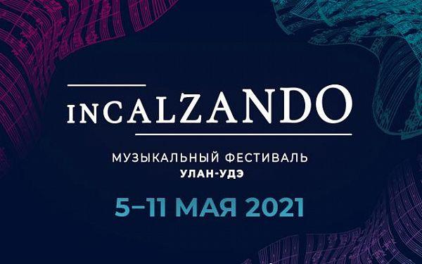 Музыкальный фестиваль «INCALZANDO»