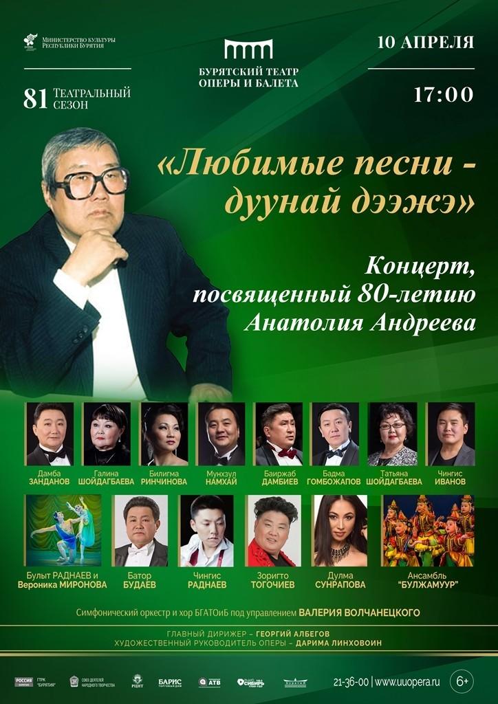 Концерт, посвящённый 80-летию композитора Анатолия Андреева