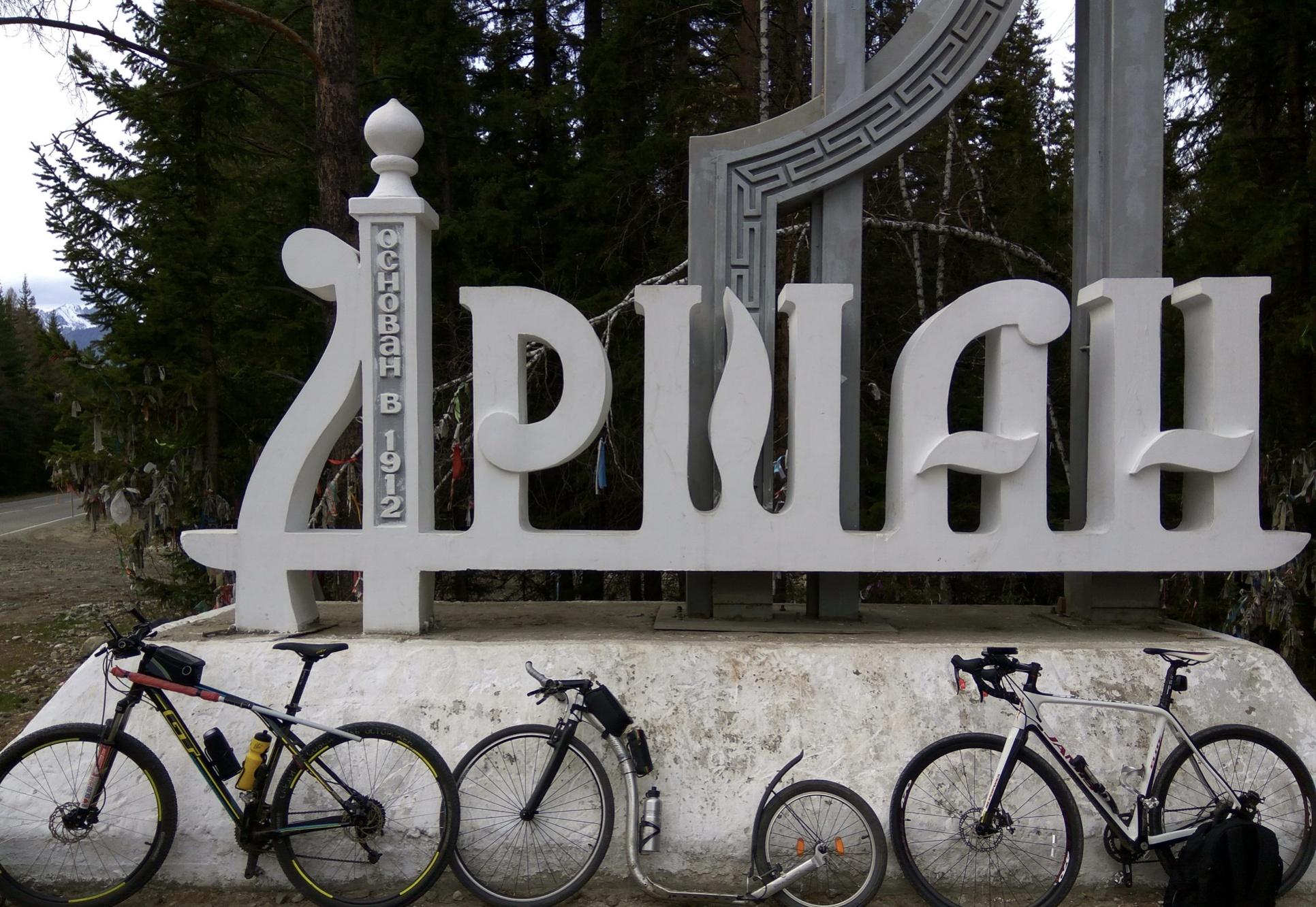 Вело-Аршан 2021