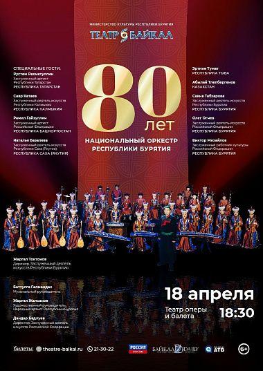 Концерт в честь 80-летия Национального оркестра Бурятии