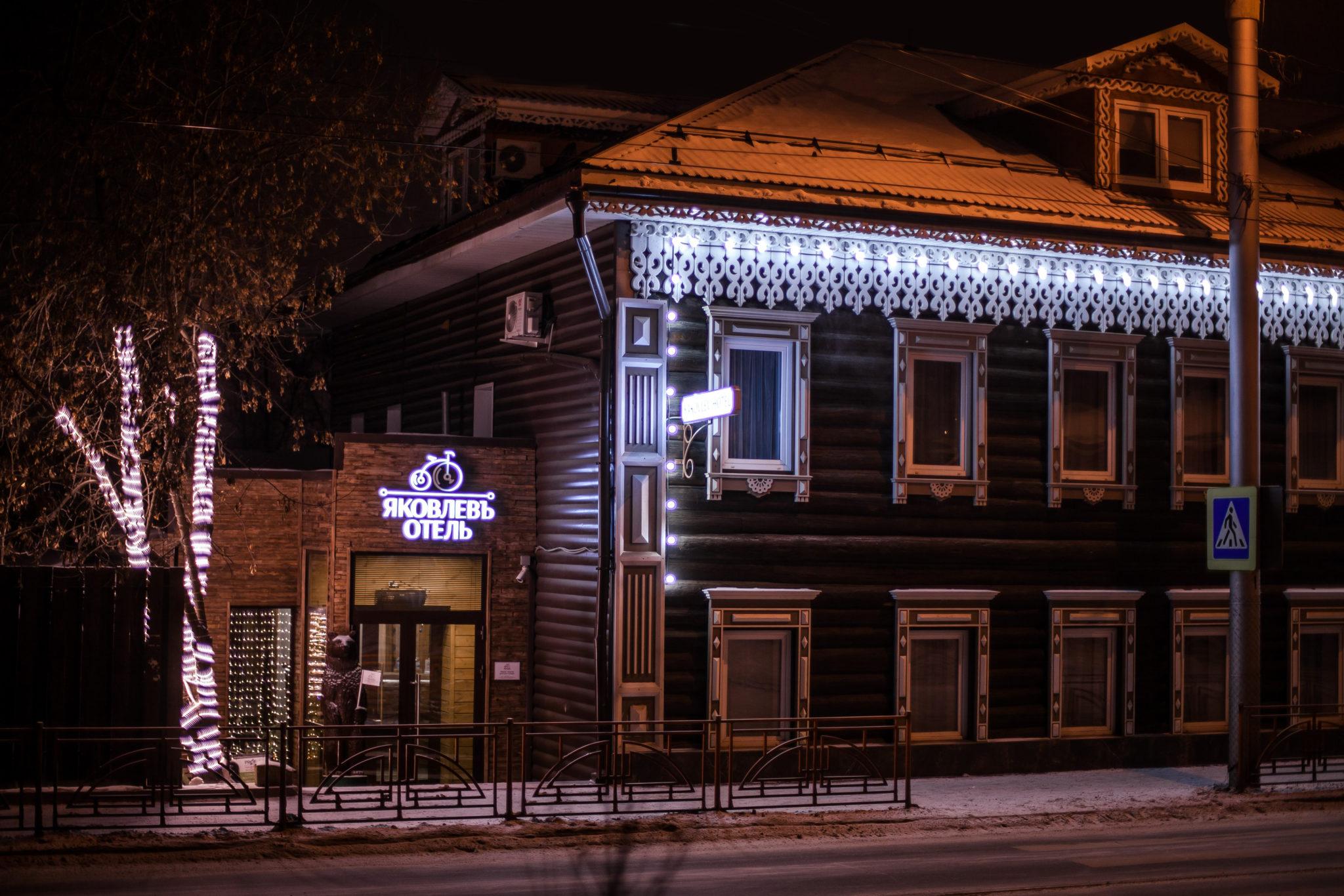 отель Яковлев