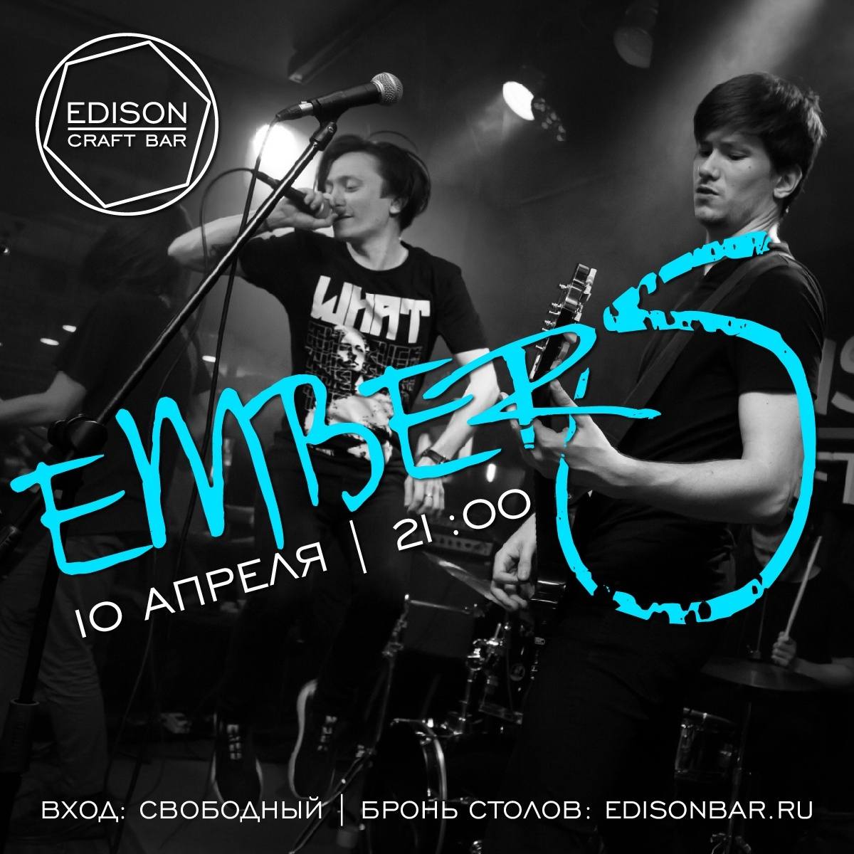 Концерт кавер-группы EMBERS