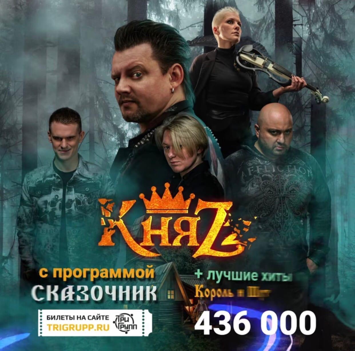 """Концерт группы """"Король и Шут"""""""