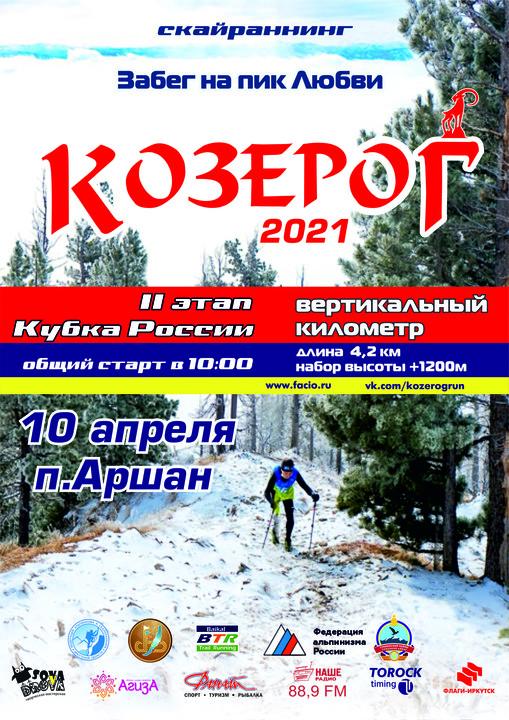 Кубок России по скайраннингу «Козерог 2021»