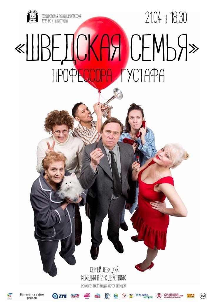 Спектакль «Шведская семья профессора Густафа»