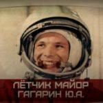 60 лет Гагарин
